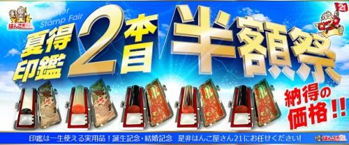 1-印鑑2本目半額祭2017メイン